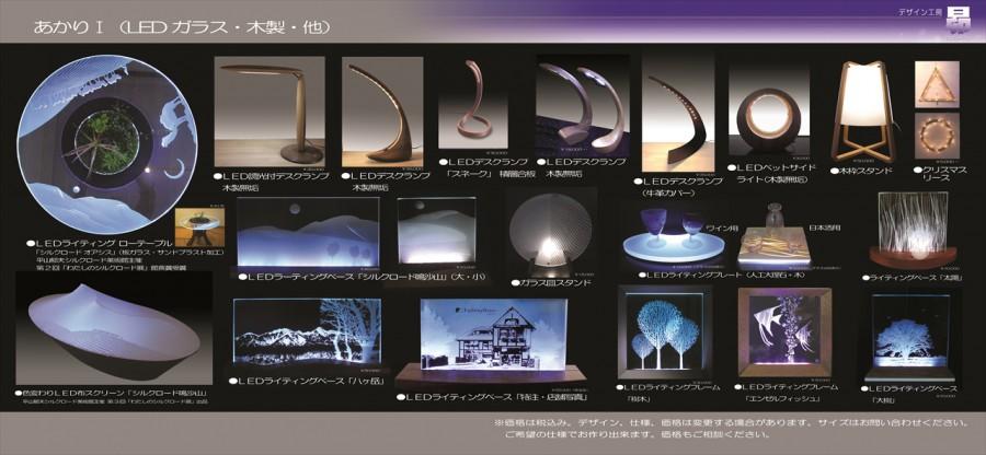 あかり1(LEDガラス・木製・他)