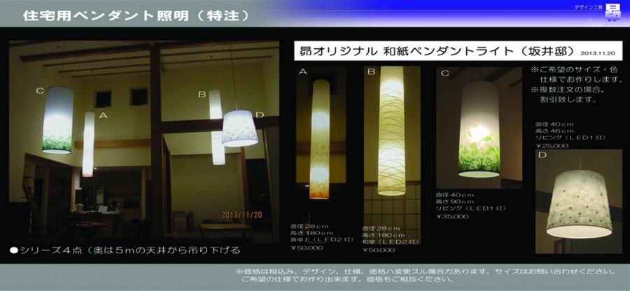 住宅用ペンダント照明dpiのコピー