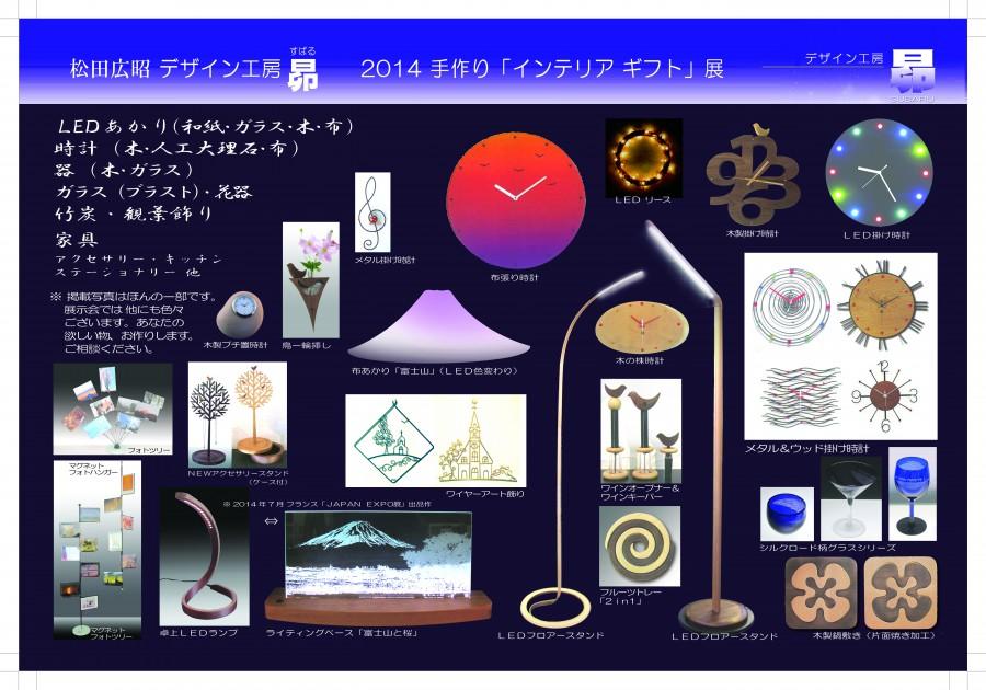 昴「インテリアギフト」展DM裏2014