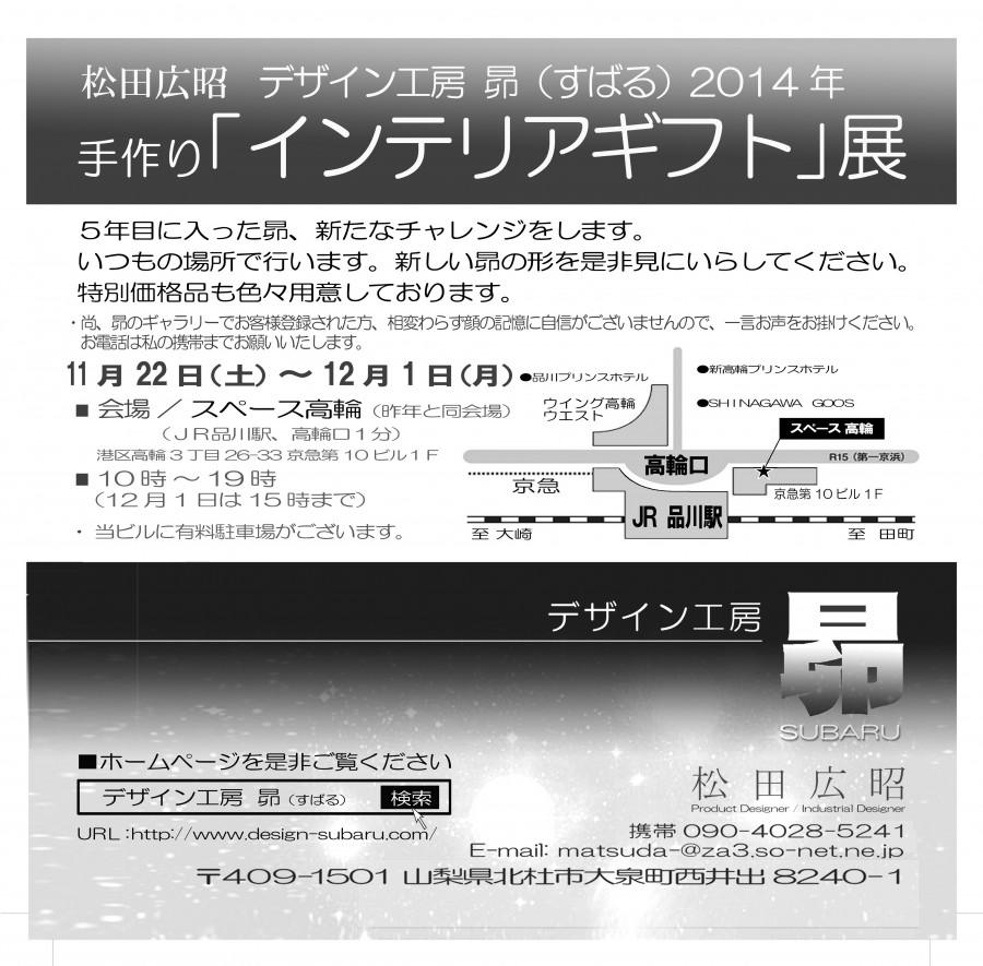 昴「インテリアギフト」展DM表2014.11」 表 モノクロアップ