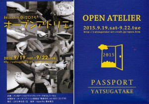 2015オープンアトリエ表紙
