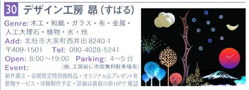 2015オープンアトリエ昴