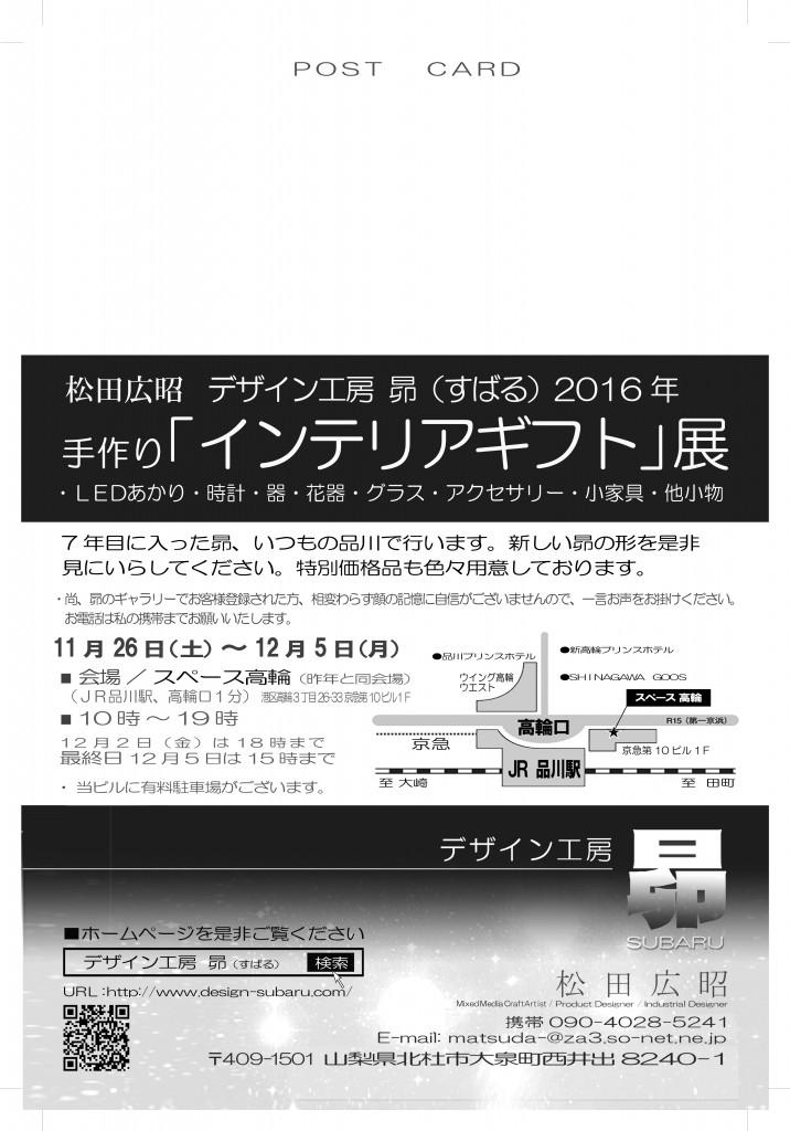 昴「インテリアギフト」展DM表2016.11」 表統合fasebook画像