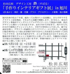 インテリアギフト展in旭川圧着DM外側統合