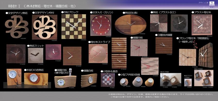 時計1(木材無垢・寄せ木・積層合板・他)